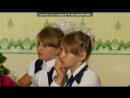 «школа» под музыку монстр хай - Кетрин Де Мяу и   Дюс. Picrolla