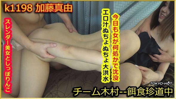 Tokyo Hot k1198 Mayu Kato