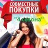 "ЗАКУПКИ ГАТЧИНА *Вам ""везет"" 4 сезона *"