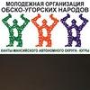 Молодежная организация обско-угорских народов