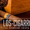 Кубинские сигары - Los-Cigarros