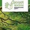 """Медицинский центр """"Линия жизни"""" Солнцево"""