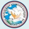 """ХКОО """"Молодёжная ассамблея народов Хабаровского"""