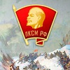 Хабаровский Комсомол