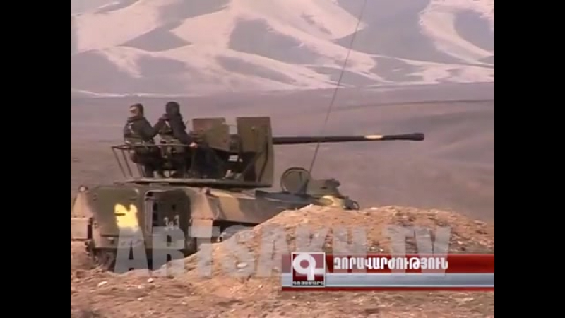 Учения в Арцахе(Нагорный Карабах)_Military exercises in Artsakh [Nagorno-Karabakh]