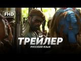 RUS | Трейлер: «Безродные звери / Beasts of No Nation» 2016