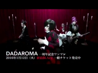 DADAROMA 1周年 ONEMAN LIVE