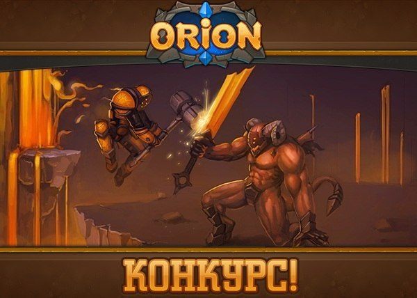 orion-onlayn-igra-video