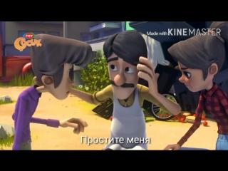 Rafadan Tayfa на русском 1 серия 1/2 часть