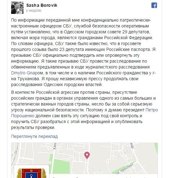 Одесская ОГА обратилась в Администрацию Президента по поводу двойного гражданства Труханова - Цензор.НЕТ 1877