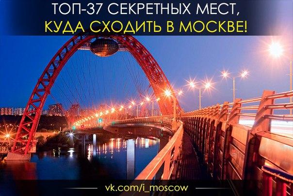 Топ интересных мест в москве
