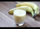 Как приготовить банановый сок Como preparar jugo de naranja plátano