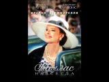 «Каллас навсегда» (Callas Forever, 2002) смотреть онлайн в хорошем качестве