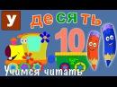 Этап 5 - Десять. Как научить читать Учимся читать с Зоопарком Умачка -