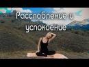 Комплекс Расслабление и успокоение / Как избавиться от стрессов и болей в спине