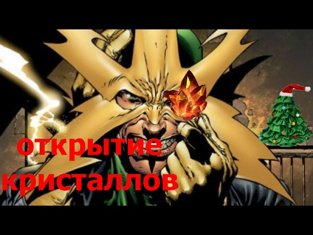 Marvel:Сontest of Сhampions-ОТКРЫТИЕ КРИСТАЛЛОВ(ПРЕДНОВОГОДНИЕ)-1