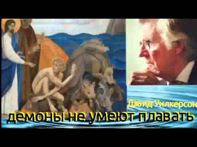 ДЕМОНЫ НЕ УМЕЮТ ПЛАВАТЬ-Дэвид Уилкерсон