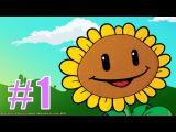 Прохождение Plants vs Zombies [Растения против Зомби] - ДЕНЬ 1-6 на iPad