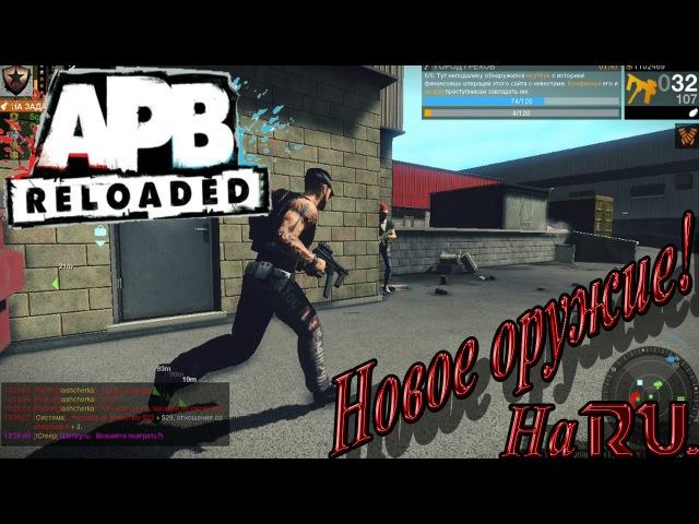 APB Reloaded - Новое оружие (UL 3 - Автостоп, SBSR Коронер, S1-NA Мания) на RU