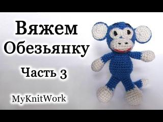 Вязание крючком. Игрушка Обезьянка. Часть 3. Crochet. Toy Monkey. Part 3.
