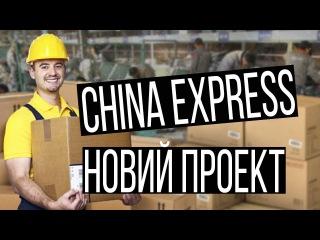 ОБЗОР ПОСИЛОК - НОВИЙ ПРОЕКТ