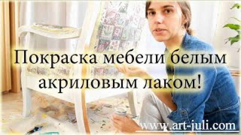 Покраска мебели акриловым белым лаком новая жизнь старому креслу Стиль Шебби шик