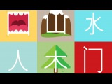 Monki Chinese Class App for Kids - Learn to write basic chinese characters (iPad, iPhone)