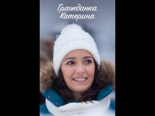 Гражданка Катерина - Серия 3. смотреть онлайн в хорошем качестве HD