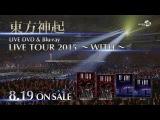 東方神起 / 「東方神起 LIVE TOUR 2015 WITH」SPOT(60sec.Ver)