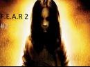 F.E.A.R 2-Голая мамочка #2