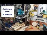 Самодельная стойка для дрели и фрезера 5