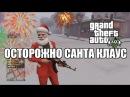 Осторожно Санта Клаус | Гта 5 GTA 5 сиджей  Порно анал секс член красивая девушка звездные войны 7 смотреть бесплатно брат выеба