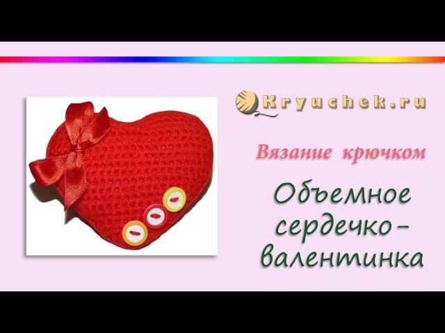 Объемное сердечко валентинка крючком Crochet Volumetric heart Valentine
