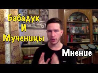 Бабадук И Мученицы (Мнение)