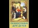 Православие детям!Песня о Богородице .Поёт И.Литвак