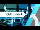 RTG TV TOP10 - Калмыкия. Туристические маршруты