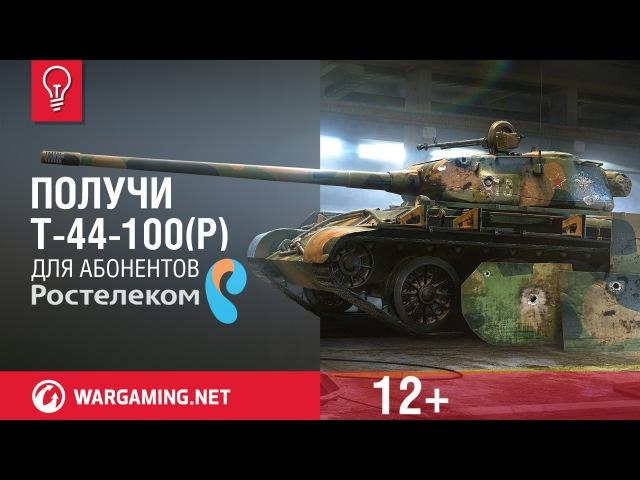 Т-44-100 (Р) для абонентов Ростелеком