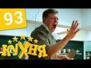 Кухня - 93 серия 5 сезон 13 серия HD