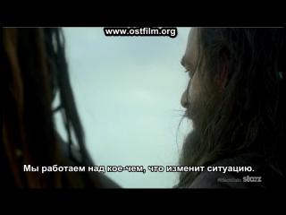 Черные паруса 3 сезон 4 серия (промо) русские субтитры