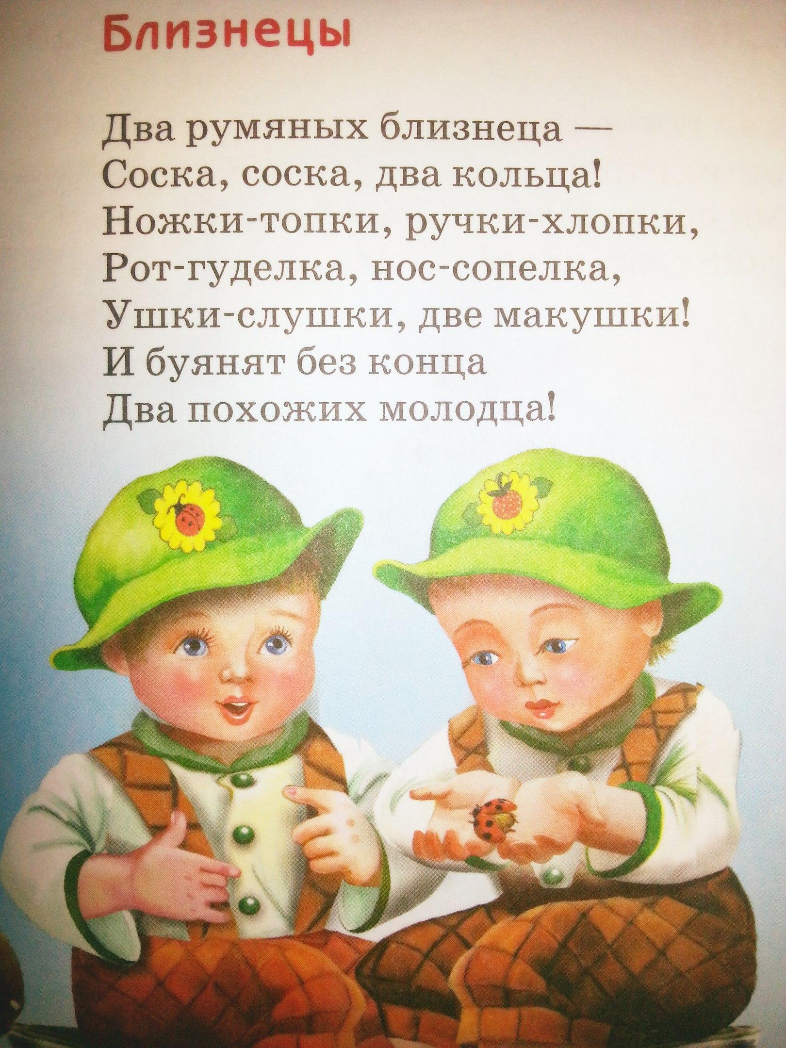 Поздравление с 1 годиком двойняшек в прозе