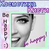 Косметика, Кисти, Крема от Be-Happy :)