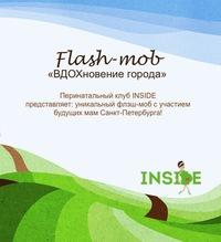 Уникальный Flash-mob для будущих мам