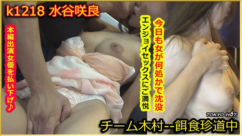Tokyo Hot k1218 Sakura Mizutani