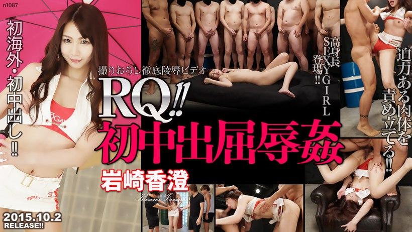 Tokyo Hot n1087 Kasumi Iwasaki