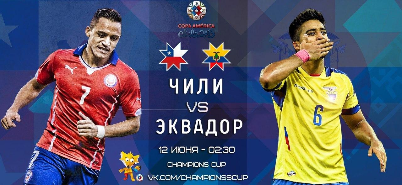 Постер к новости Чили и Эквадор встретятся в матче открытия Кубка Америки