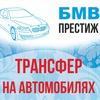 БМВ ПРЕСТИЖ™ / Свадебные авто / Кортежи /