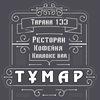 """Развлекательный Комплекс """"ТУМАР"""""""
