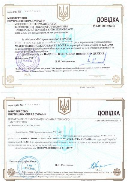Справка несудимости в Украине, Киеве, Харькове