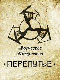 """Творческое объединение """"Перепутье"""""""