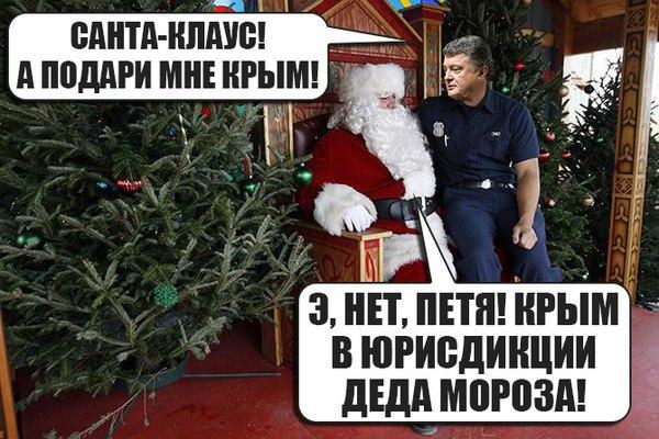 Санта-Клаус и Порошенко